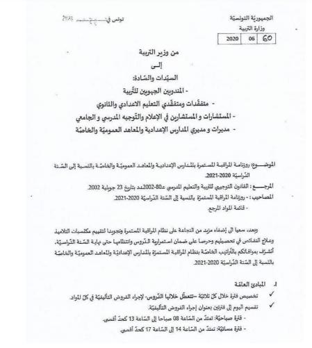 منشور الوزارة الصفحة 1