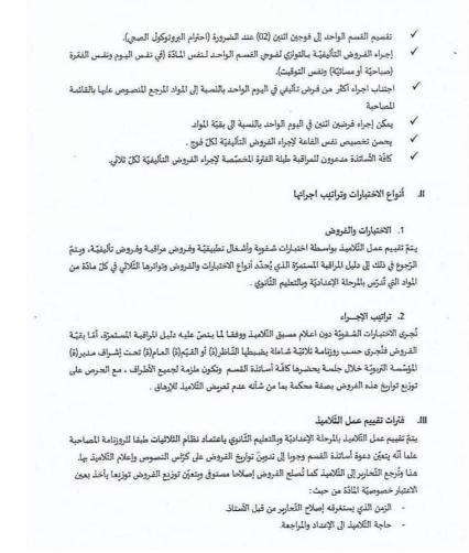 منشور الوزارة الصفحة 2