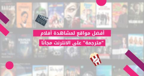 أفضل مواقع لمشاهدة أفلام مترجمة على الانترنت مجان ا Youth Magazine
