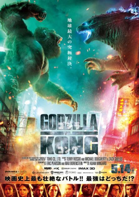 (Godzilla vs. Kong (2021